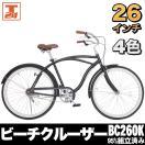 【BC26】新作モデル ビーチクルーザー  26インチ 自転車