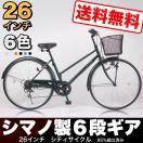 【CT266】送料無料 シティサイクル ママチャリ 26インチ シマノ製 外装6段ギア付き 通勤 通学
