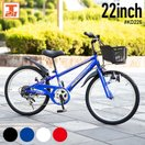 期間限定ポイント10倍 子供用自転車 子供用 マウンテンバイク キッズバイク KD22 22インチ  シマノ製6段ギア付き