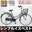 【MC260-N 】21Technology 26インチ シティサイクル/ママチャリ 自転車 本体  新生活 入学 就職 お祝い