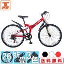 【MTB266】 新モデル登場!折りたたみ  マウンテンバイク シマノ製6段変速付き 26インチ