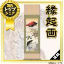 掛け軸 掛軸 床の間 第三集 縁起画 天龍昇鯉吉祥図 洛彩緞子本表装 尺五 長江桂舟 桐箱 h25-snk-d5-042s5