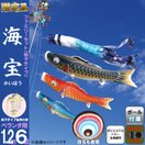 こいのぼり 鯉のぼり ベランダ マンション 1.2m ファミリー 海宝 家紋名前入れ不可 h275-tk-sp-a-12 あすつく対応