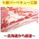 十勝野ポーク バラ肉 400g