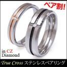 ペアリング 指輪 ステンレス クロス sr0129-pair ペアセット ギフトBOX付き 送料無料
