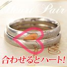 ステンレスペアリング 指輪 ステンレス ハート ピンクゴールド 2つで1つ プレゼント sr0148-pair BOX付きペアセット