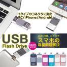 スマホ用 USBメモリー 64GB iPhone iPad  データ転送 USB Lightning ライトニング Android PC タブレット FlashDrive microUSB 大容量 互換 Micro-B変換不要