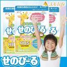 【15%OFF】子供の成長応援サプリ せのびーる60粒×3袋 約90日分