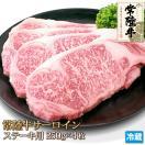 常陸牛サーロインステーキ4枚セット(計1kg)  茨城県産品[4129][ギフト][セール][ギフト][お歳暮ご贈答][ご贈答]