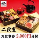 おせち 2022 予約 早割 クーポンご利用で1,000円割引 くら寿司特製 二段重 四大...