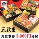 おせち 2022 予約 早割 クーポンご利用で1,000円割引 くら寿司特製 三段重 四大...
