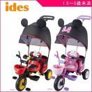 三輪車 乗用玩具 カーゴ サンシェード アイデス 送料無料 Disney ディズニー ミッキー ミニー マウス のりもの 乗用 キッズ 幼児 散歩