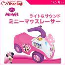 数量限定特価 乗用玩具 ミニーマウスレーサー ライト&サウンド 日本育児 おもちゃ のりもの Disney ディズニー 誕生日 くるま プレゼント