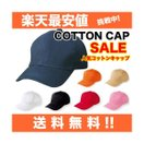 SALE【無地 コットンキャップ 】シンプル キャップ 帽子 CAP 野球帽 ブラック ネイビー ホワイト ベージュ 黒 紺色 白 クラブツイルキャップ アメリカンバンド
