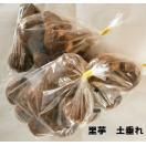 (種芋) 里芋 (土垂れ) 約1kg(450g~500g×3袋)