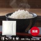 送料無料 お米 食品 安い 国内産 ぼっけぇ米10kg (5kg×2袋)オリジナルブレンド 白米 精白米※北海道・沖縄の方べ別途送料756円かかります