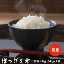送料無料 お米 食品 安い 国内産 ぼっけぇ米5kg (5kg×1袋)オリジナルブレンド 白米 精白米※北海道・沖縄の方べ別途送料756円かかります