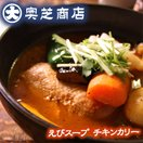 母の日 ギフト 奥芝商店 えびスープチキンカリー 北海道 スープカレー