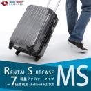スーツケースレンタル TSAロック【7日間プラン】軽量ファスナータイプ 容量拡張機能付 シェルポッド HZ-500 MSサイズ(3~5泊用/55L)