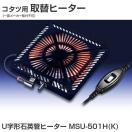 【メトロ電気工業】U字形石英管ヒーター MS...