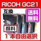 SGカートリッジ GC21 顔料 リコー 互換 インク プリンター用 RICOH 1本より自由選択