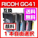 SGカートリッジ GC41 顔料 リコー 互換 インク プリンター用 RICOH 1本より自由選択