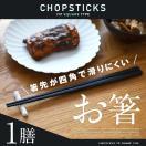 滑りにくい!ツルッとした麺類も掴みやすい、お箸のおすすめは?