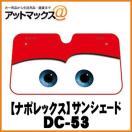 【NAPOLEX ナポレックス】ドライブ用品 サンシェードL/カーズ/レッド【DC-53】 {DC53/Z[9981]}