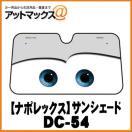 【NAPOLEX ナポレックス】ドライブ用品 サンシェードL/カーズ/グレー【DC-54】 {DC54/Z[9981]}