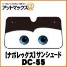 【NAPOLEX ナポレックス】ドライブ用品 サンシェードL/カーズ/ブラック【DC-55】 {DC55/Z[9981]}