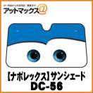 【NAPOLEX ナポレックス】ドライブ用品 サンシェードL/カーズ/ブルー【DC-56】 {DC56/Z[9981]}