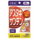 【送料無料】DHC アスタキサンチン 20日分 20粒(サプリ サプリメント)
