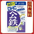 【送料無料】DHC ヘム鉄 60日分 120粒(サプリ サプリメント)