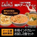 インドカレー お試し3食セット 送料無料 レトルトカレー カレー 神戸アールティー セール