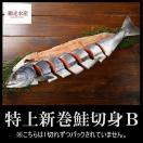 F084 特上新巻鮭切身「B」 1本・2〜2.3kg ...