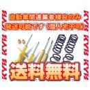 KYB カヤバ ローファースポーツ (サスキット) エブリィ ワゴン DA64W K6A 05/8〜08/4 FR/4WD (LKIT-DA64W