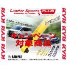 KYB カヤバ ローファースポーツ/プラス (サスキット) アルト ターボRS HA36S 15/3〜 2WD (LKIT1-HA36RS