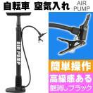 送料無料 自転車 空気入れ 英式バルブ用 艶消しブラック 簡単操作の 自転車 空気入れ 細身で収納便利な 自転車 空気入れ Ah046