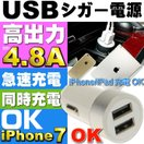 送料無料 計4.8A 2連 USB電源 シガーソケット 白銀 1個 急速充電OK iPhone5/5S/6/6S/7 iPad のUSB充電 車内で充電 as1626