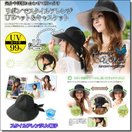 ポイント10倍! UVカット 帽子  UV 日よけ レディース おしゃれ プール 農作業 UV 夏 女優帽 カプリーヌ 紫外線 つば広 海 折りたたみ