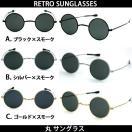 FT300 丸サングラス(スモールサイズ)丸メガネ 丸眼鏡今年ファッション誌激押し大流行のレトロなラウンドサングラス(小)丸サングラス/丸レンズ/ラウンドサン