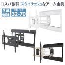 【30%OFF】 テレビ壁掛け金具 37-65型 アームタイプ アーム式 PRM-ACE-LT19M