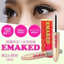 EMAKED エマーキット まつ毛美容液 2ml 【...