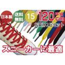 靴ひも 靴紐 スニーカー 石目平 シューレース 2足セット4本入り120cm