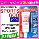 スポーツグー SportGoo 強力補修剤【定形外郵便配送】