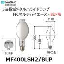 岩崎 FECマルチハイエースH MF400LSH2/BUS 蛍光形 BUS形(下向点灯) MF400LSH2BUS 在庫有り
