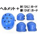 子供用ヘルメット+肘膝ガード格安簡易セット身長120cmまで青 キッズサイズ
