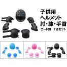 キッズ用プロテクターセット7点セット/水色/ピンク/黒/全3色/ヘルメットひじひざガード/こども用サイズ