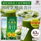 【乳酸菌 国産青汁 : 3週間分】3g × 21本...