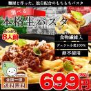 【送料無料】6人前本格生パスタ(120g×4袋セット)一番人気のフィットチーネ!★